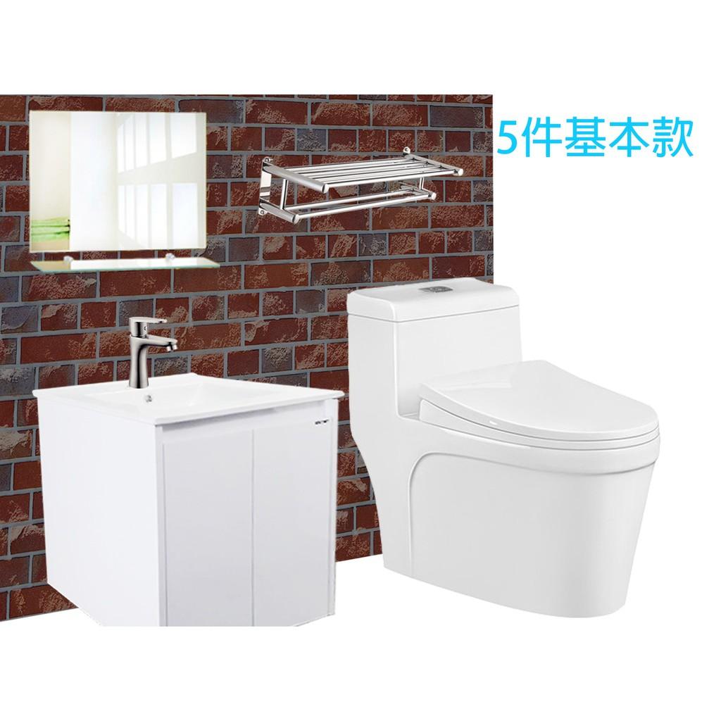 衛浴套組 【5件基本款】C-530單體馬桶+304不鏽鋼水龍頭(含配件)+瓷盆浴櫃+除霧鏡+不銹鋼置物架