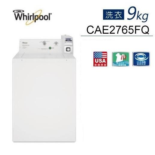 【Whirlpool 惠而浦】9公斤 CAE2765FQ 商用投幣式洗衣機