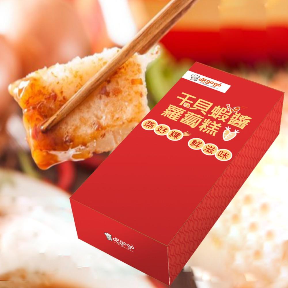 頂級干貝蝦醬蘿蔔糕(人氣美食)吃gogo