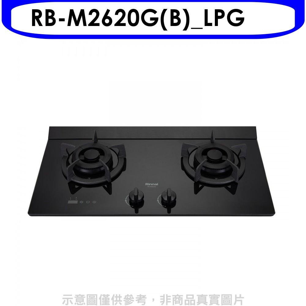 林內LED定時小本體雙口爐極炎爐瓦斯爐RB-M2620G(B)_LPG 廠商直送