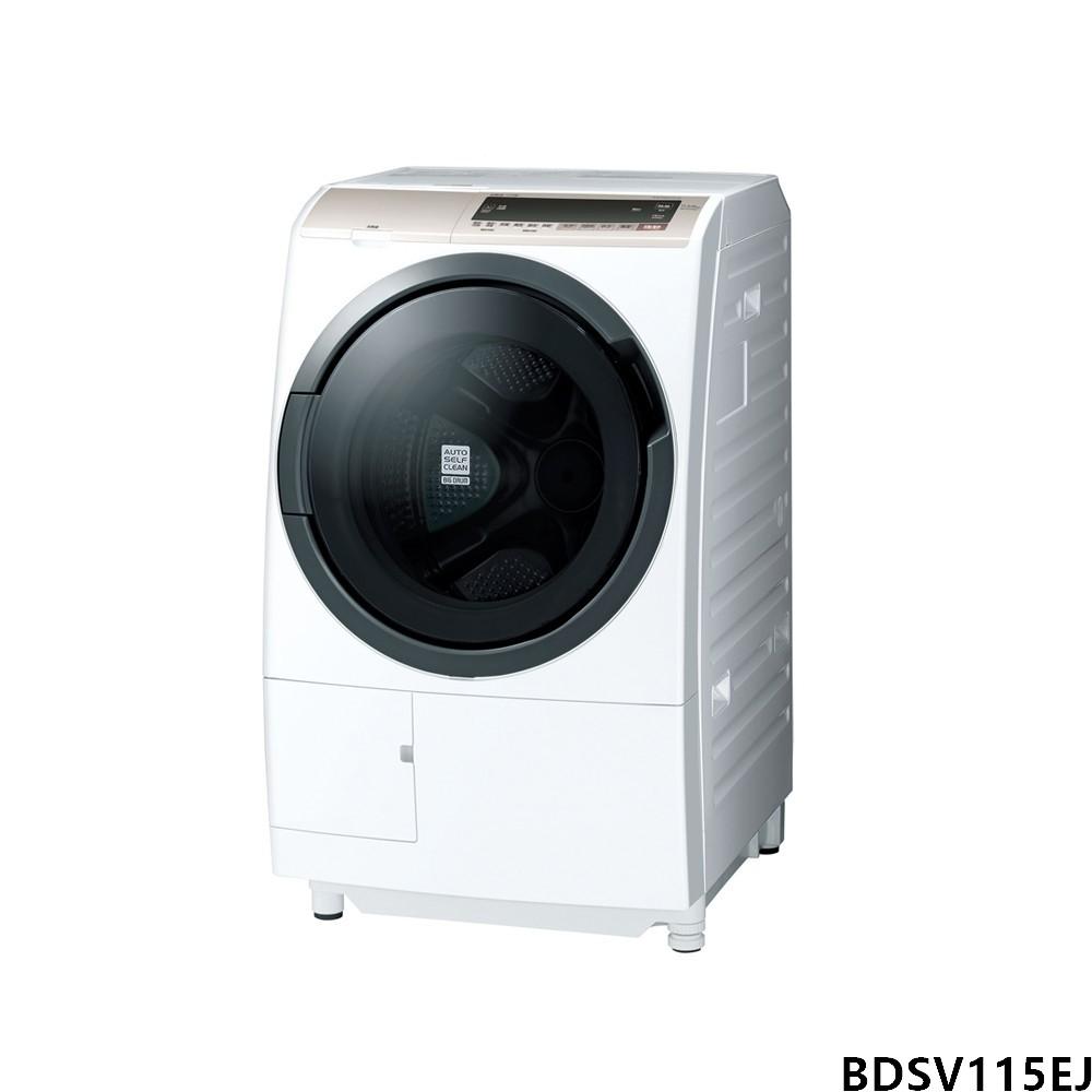 日立Hitachi 11.5kg 尼加拉飛瀑 滾筒洗脫烘衣機 BDSV115EJ 廠商直送