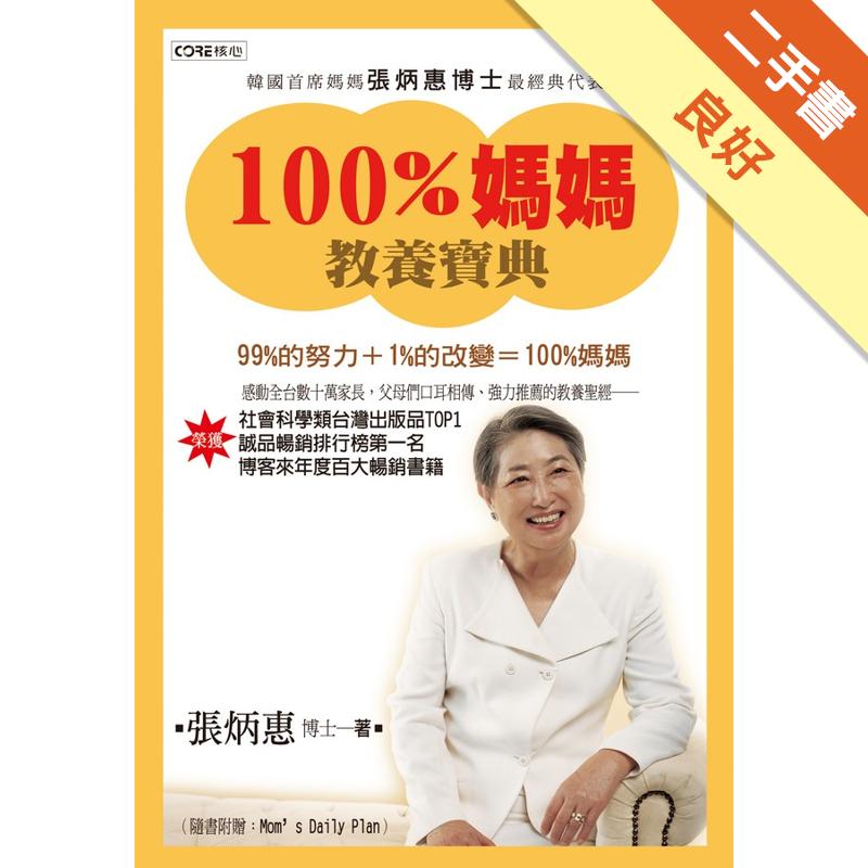 100%媽媽教養寶典(盒裝套書)[二手書_良好]5177