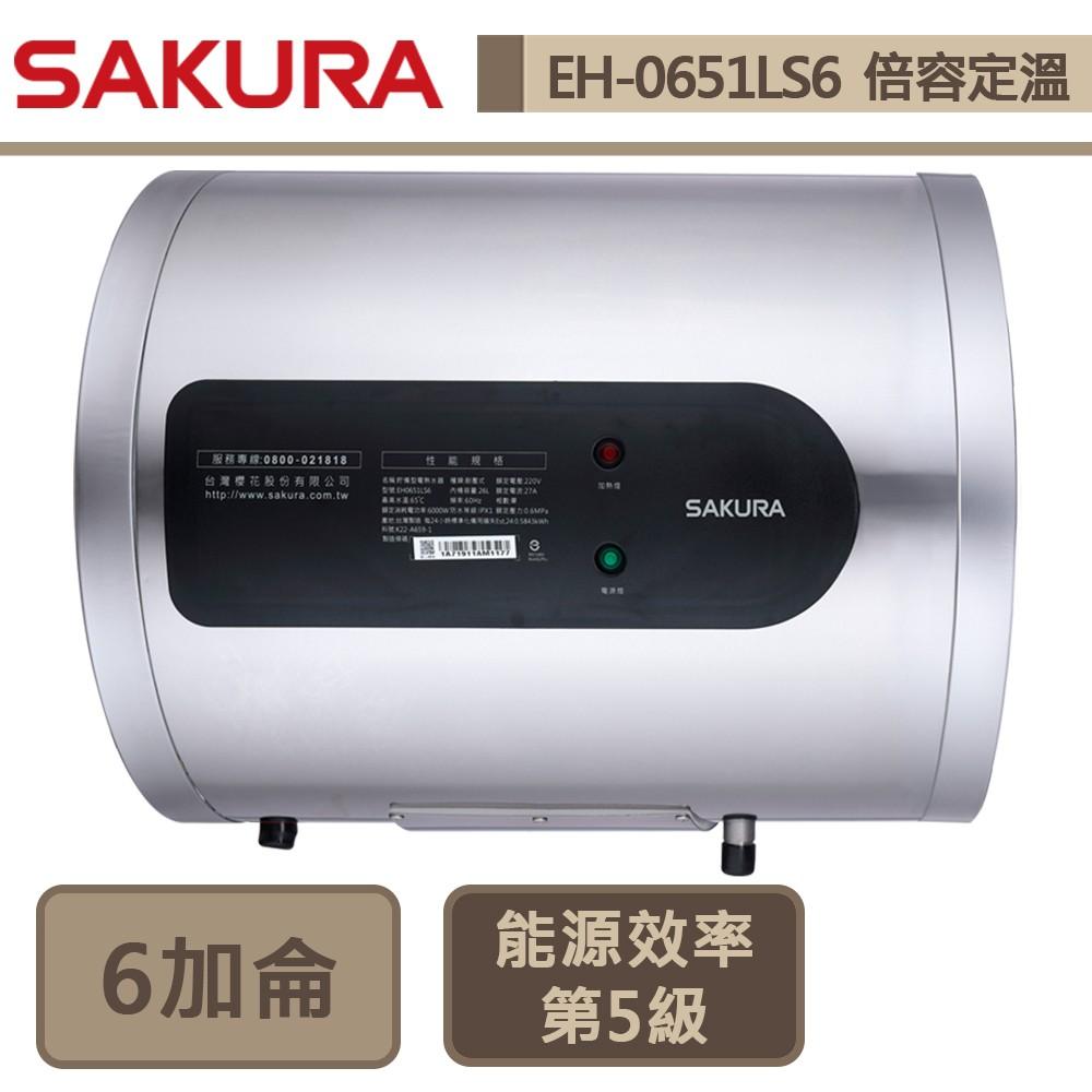 櫻花牌-EH0651LS6-倍容定溫熱水器-部分地區含基本安裝