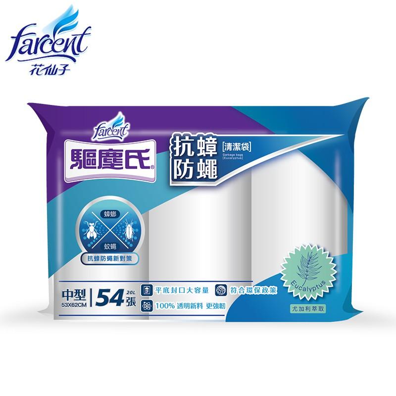 驅塵氏 抗蟑防蠅清潔袋 (中/54張/20L)