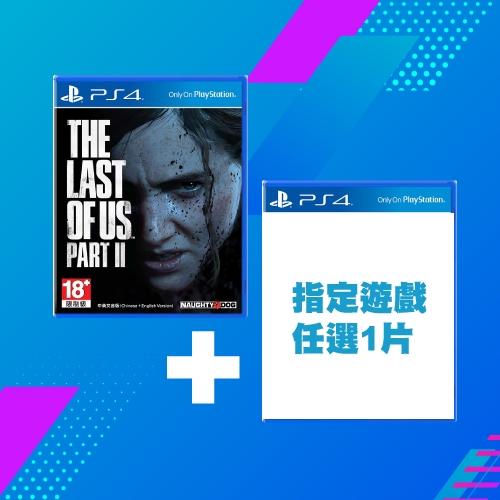 PS4 最後生還者2 二部曲 +由戲指定任選1片$1111【現貨】【GAME休閒館】