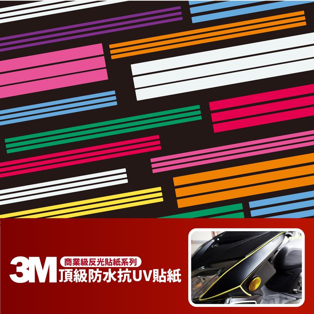 3M 商業級反光貼紙【炫彩反光條系列】機車貼紙 車身貼紙 摩托車貼紙 Gogoro 防水抗UV Gozilla