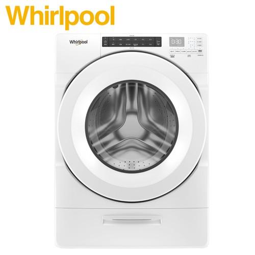 Whirlpool 惠而浦 ( 8TWFW5620HW ) 17KG 美製 變頻滾筒洗衣機《送基本安裝 舊機回收》