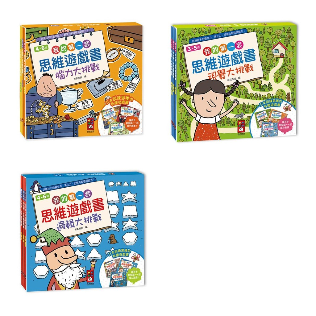 【風車圖書】我的第一套思維遊戲書-視覺大挑戰 邏輯大挑戰 腦力大挑戰(三本一套)