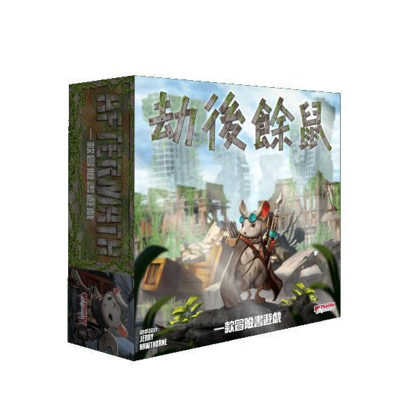 劫後餘鼠 Aftermath 繁體中文版 高雄龐奇桌遊