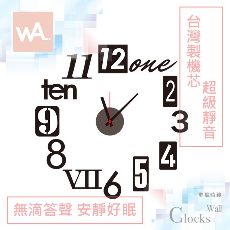 Wall Art 現貨 超靜音設計壁貼時鐘 TIME 台灣製造高品質機芯 無痕不傷牆面壁鐘 掛鐘 創意布置 DIY牆貼