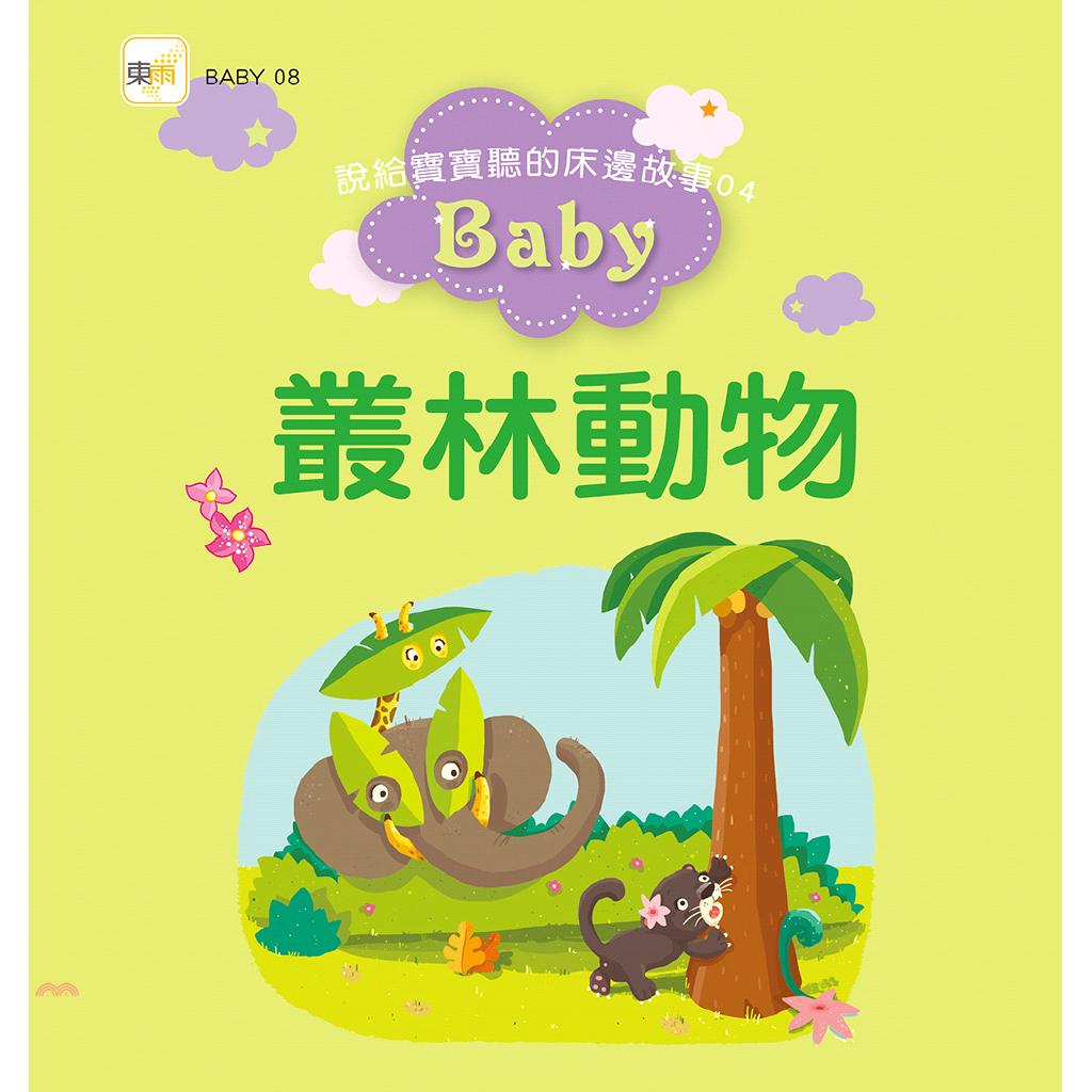 《東雨文化》說給寶寶聽的床邊故事04:叢林動物(硬頁書)[79折]