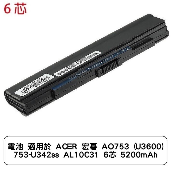 電池 適用於 ACER 宏碁 AO753 (U3600) 753-U342ss AL10C31 6芯 5200mAh