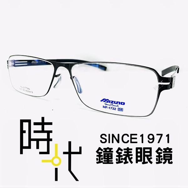 【MIZUNO美津濃】MF-1732 C04 鈦金屬 無螺絲 光學眼鏡鏡框 長方形鏡框眼鏡 黑 58mm 台南 時代