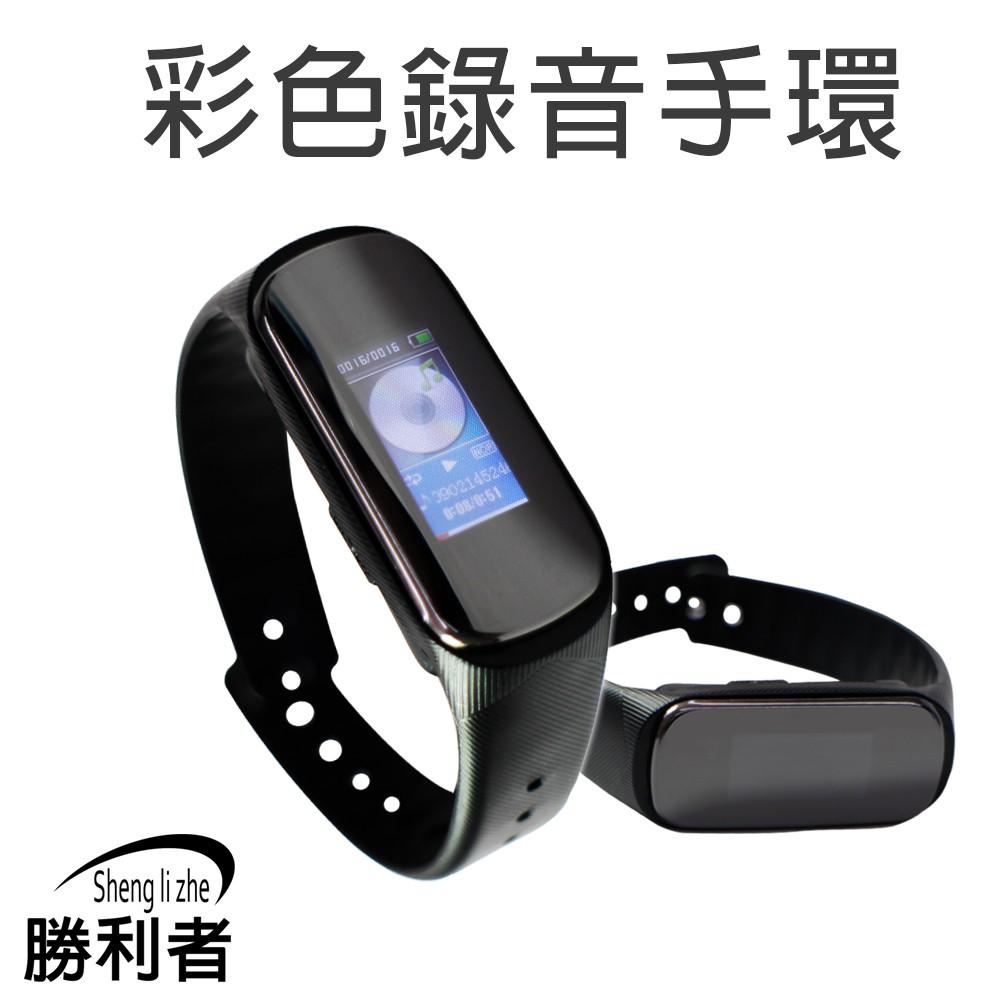 【Sheng li zhe】彩色錄音手環 斷電保存/MP3播放/時間功能/邊充邉錄【內建8G】
