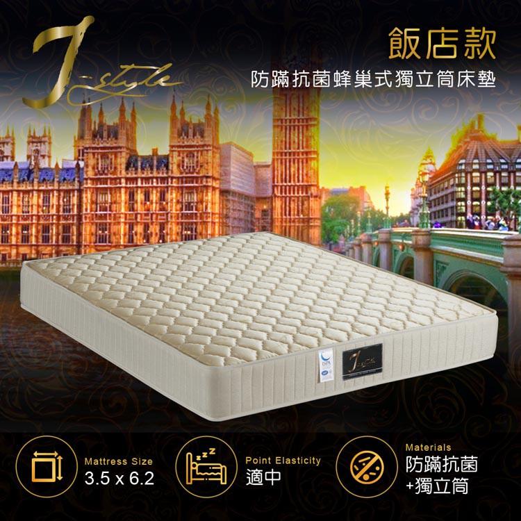 【J-style 婕絲黛】飯店款防螨抗菌蜂巢式獨立筒床墊-單人加大3.5x6.2尺