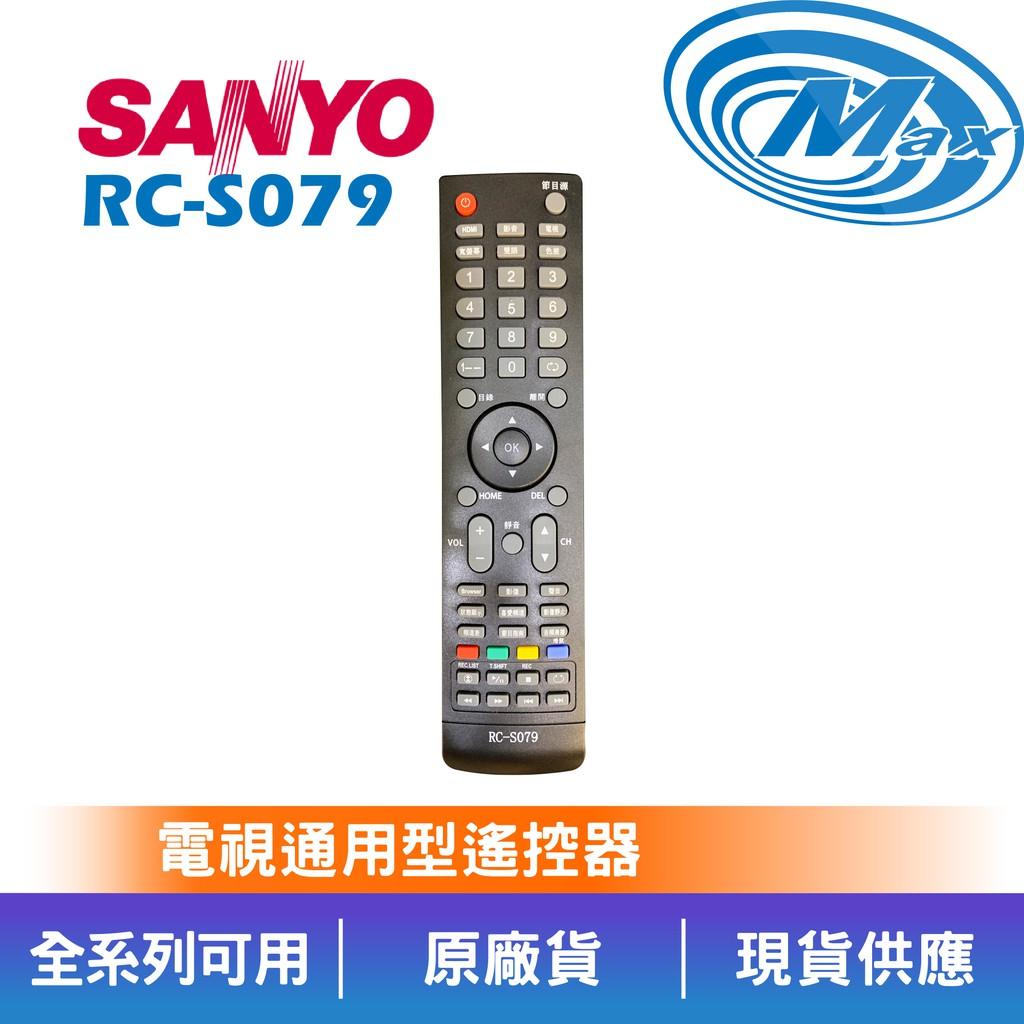 SANYO 三洋 RC-S079   電視 全系列 通用型 遙控器 原廠公司貨   S079 【有現貨】【麥士音響】