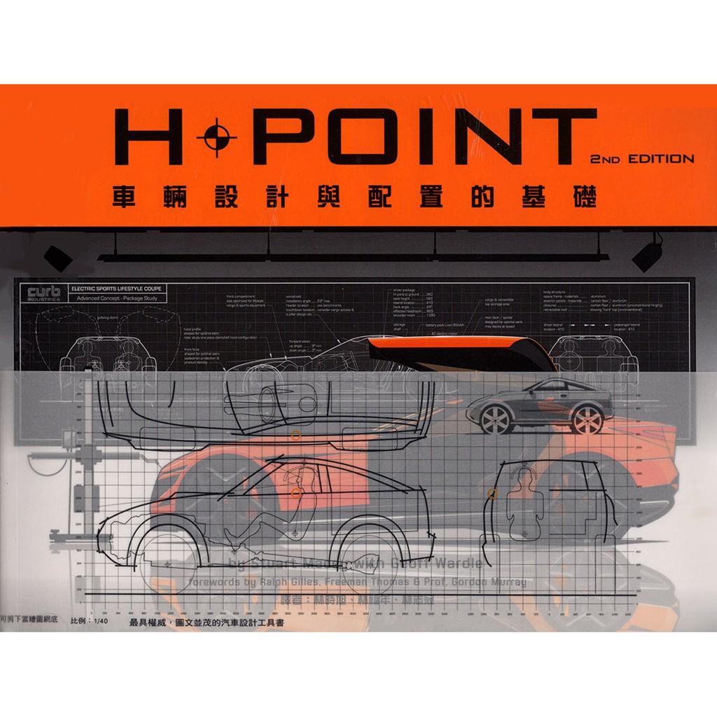 【桑格現貨】H-POINT 2ND 車輛設計與配置的基礎