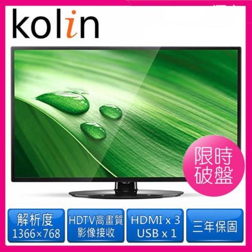 免運!!免運!!【Kolin 歌林】32型HD液晶顯示器+視訊盒(KLT-32EE01)