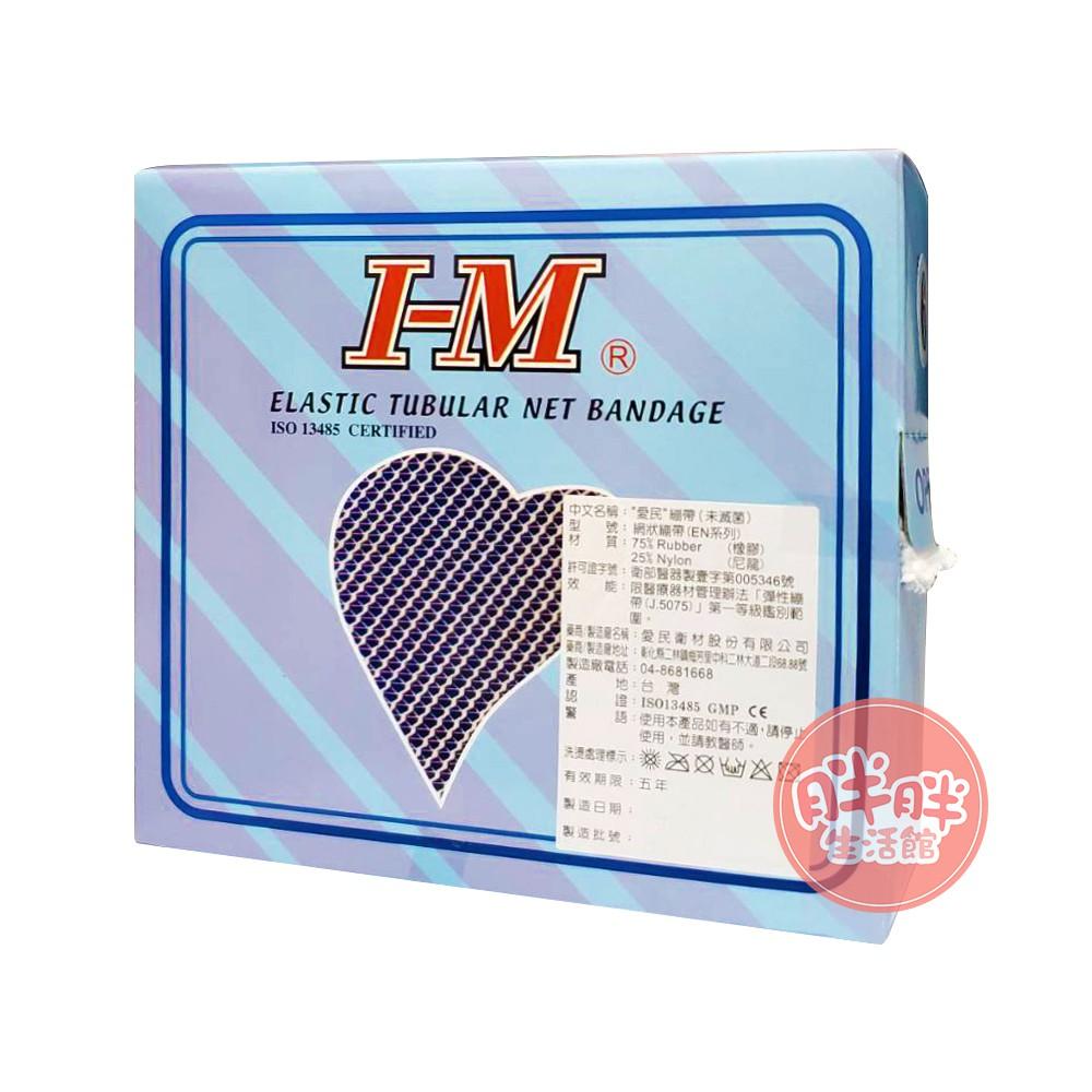 I-M 愛民衛材 網狀繃帶 (盒裝) EN系列 1-7號 網繃 彈性繃帶 彈繃 繃帶 愛民 【胖胖生活館】