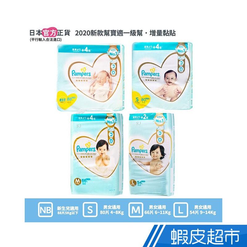 幫寶適 一級幫 新款 升級 五星 日本境內增量版紙尿褲 黏貼型 NB-L x3包/箱 廠商直送