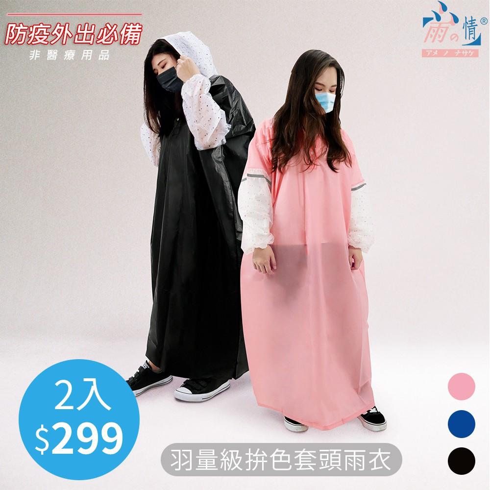 防疫外出必備【兩入組】羽量級拚色套頭雨衣3色-輕量無感/騎乘必備 (非醫療用品)