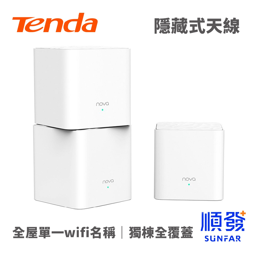 Tenda nova MW3 Mesh 家用 全屋 覆蓋 無線(3入) 無線分享器 路由器 分享器 WiFi分享器