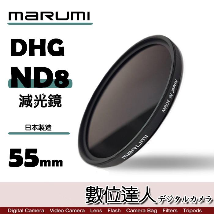 日本 Marumi DHG ND8 55mm 多層鍍膜 減光鏡 薄框 減3格 數位達人