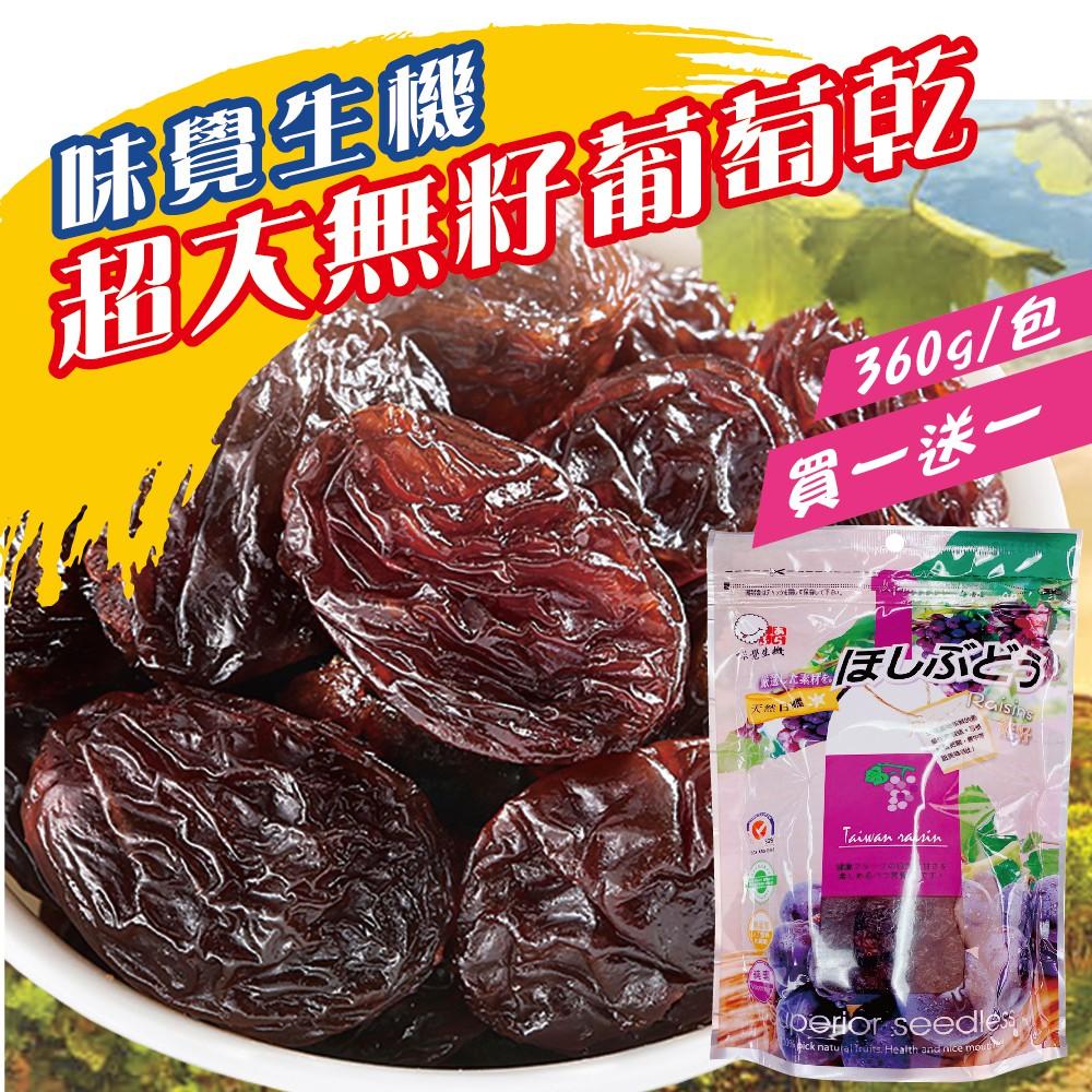 【味覺】超大無籽葡萄乾(360g) 【買一送一】