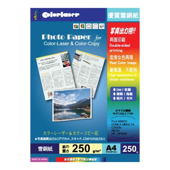 【colorlaser】雪面雷射銅版紙250gsm/A4/250張/包