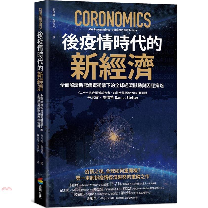 《商周文化》後疫情時代的新經濟:全面解讀新冠病毒衝擊下的全球經濟脈動與因應策略[79折]