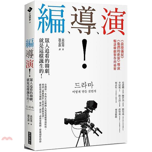 《經濟新潮社》編、導、演!眾人追看的韓劇,就是這樣誕生的!:《浪漫滿屋》《他們的世界》導演暢談韓劇製作的祕密[79折]