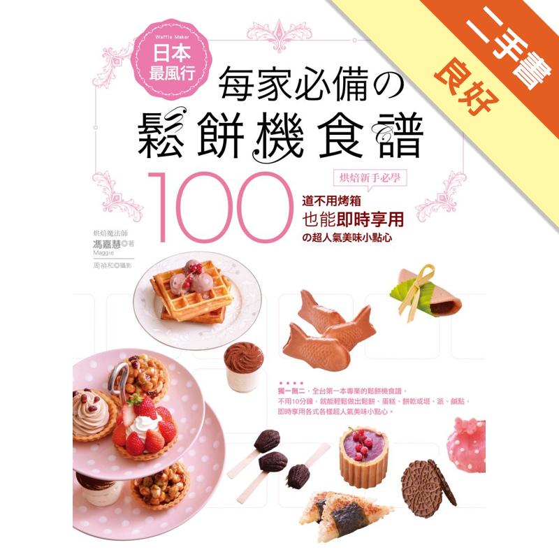 日本最風行每家必備的鬆餅機食譜-烘焙新手必學100道不用烤箱也能即時享用的超人氣美味小點心[二手書_良好]2731