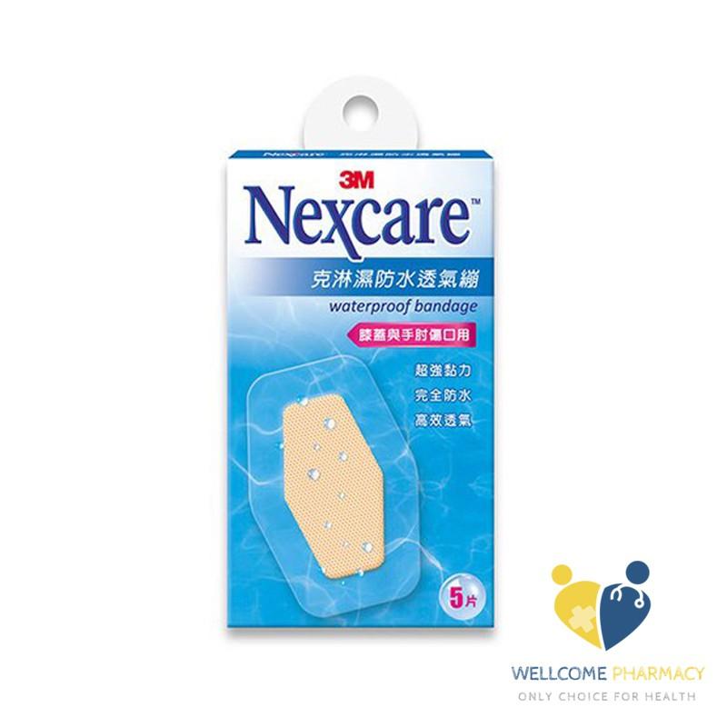 3M Nexcare 克淋濕防水透氣繃 OK繃 (5片/盒) 膝蓋與手肘專用 原廠公司貨 唯康藥局