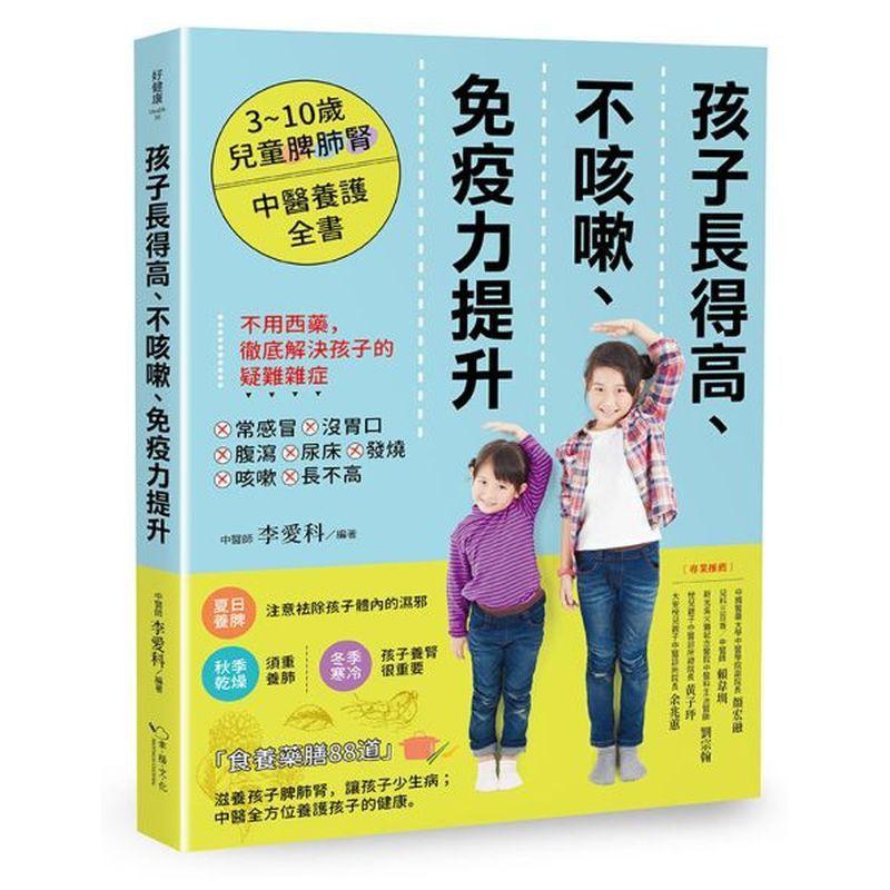 孩子長得高、不咳嗽、免疫力提升:3~10歲兒童脾肺腎中醫養護全書【城邦讀書花園】