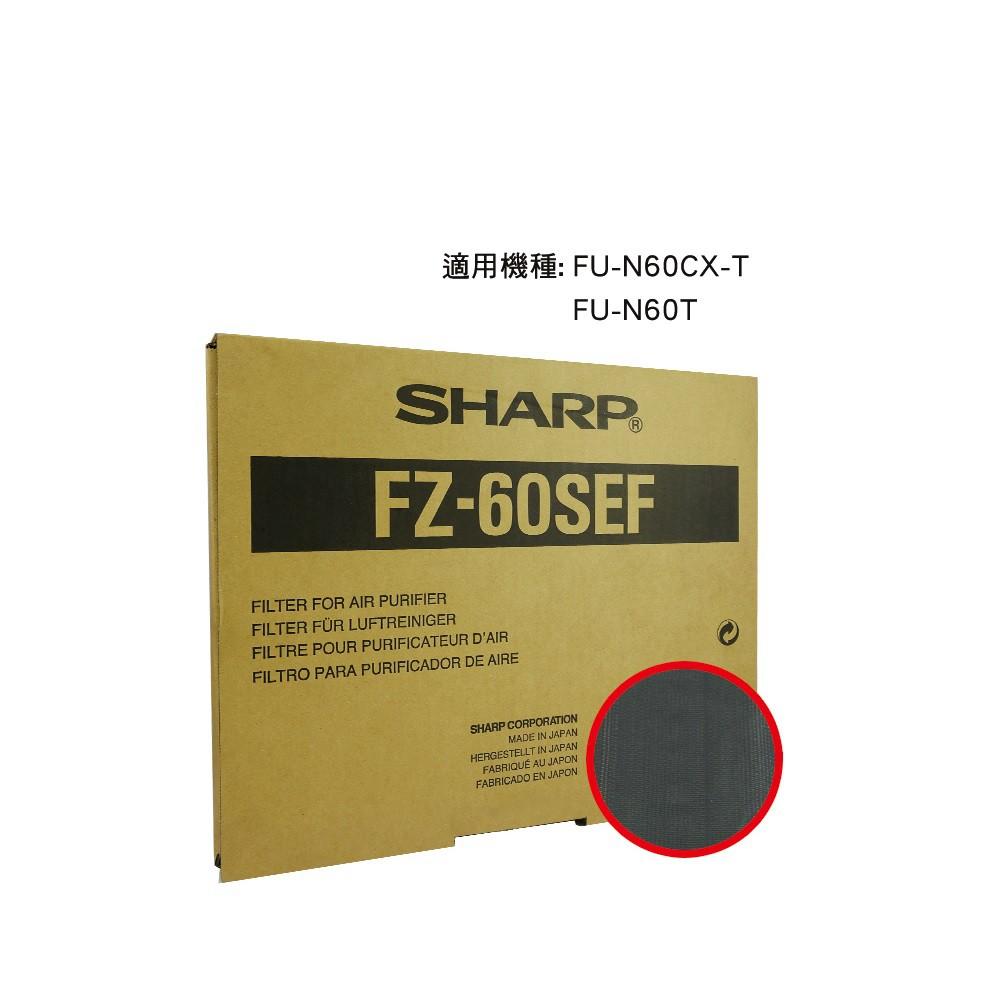 SHARP 夏普 FU-N60T/CX-T專用活性碳+HEPA濾網 FZ-60SEF