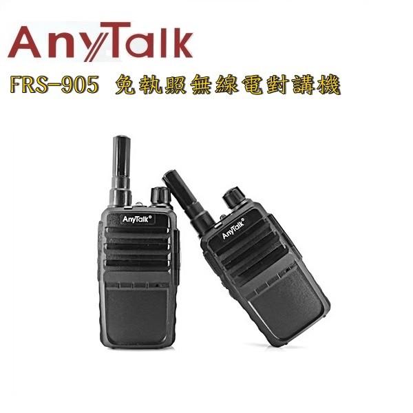 AnyTalk FRS-905 免執照無線對講機 (2入/1組) 輕便小巧 訊號超強 語音清析 待機超久