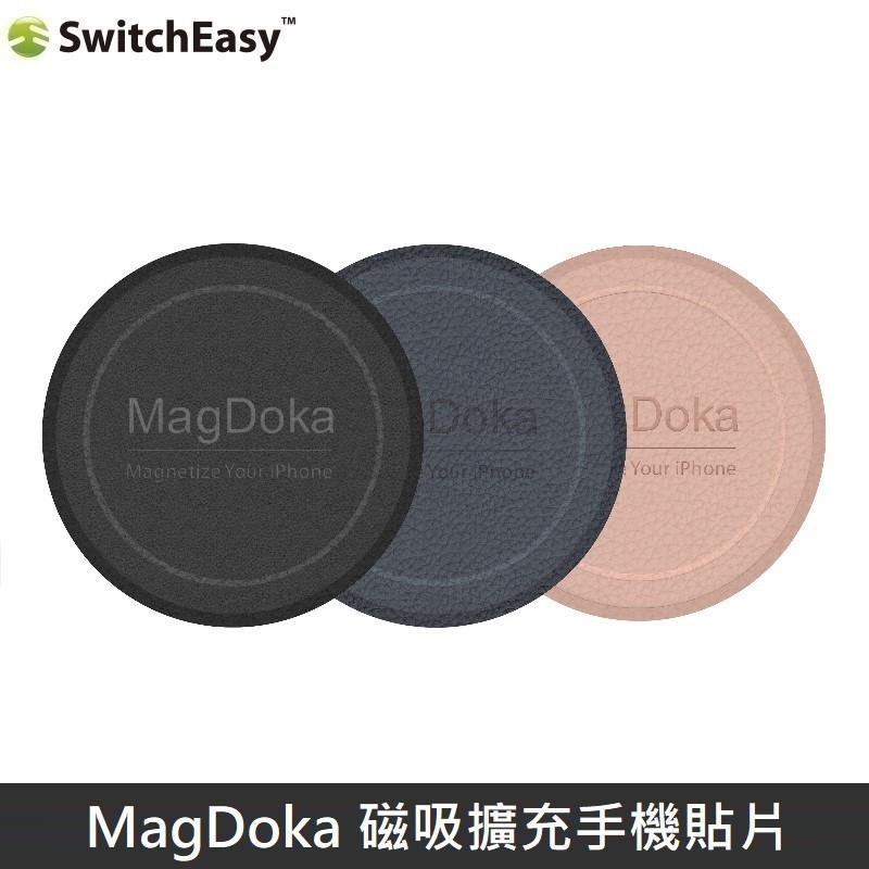 SwitchEasy MagDoka iPhone 12 系列 磁吸擴充手機貼片 (支援MagSafe) LANS