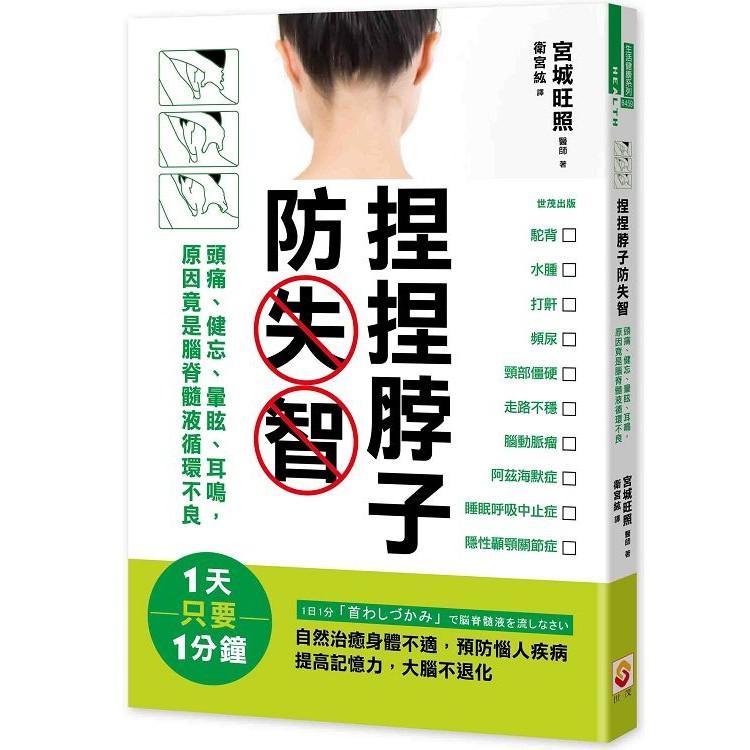 捏捏脖子防失智:頭痛、健忘、暈眩、耳鳴,原因竟是腦脊髓液循環不良<啃書>