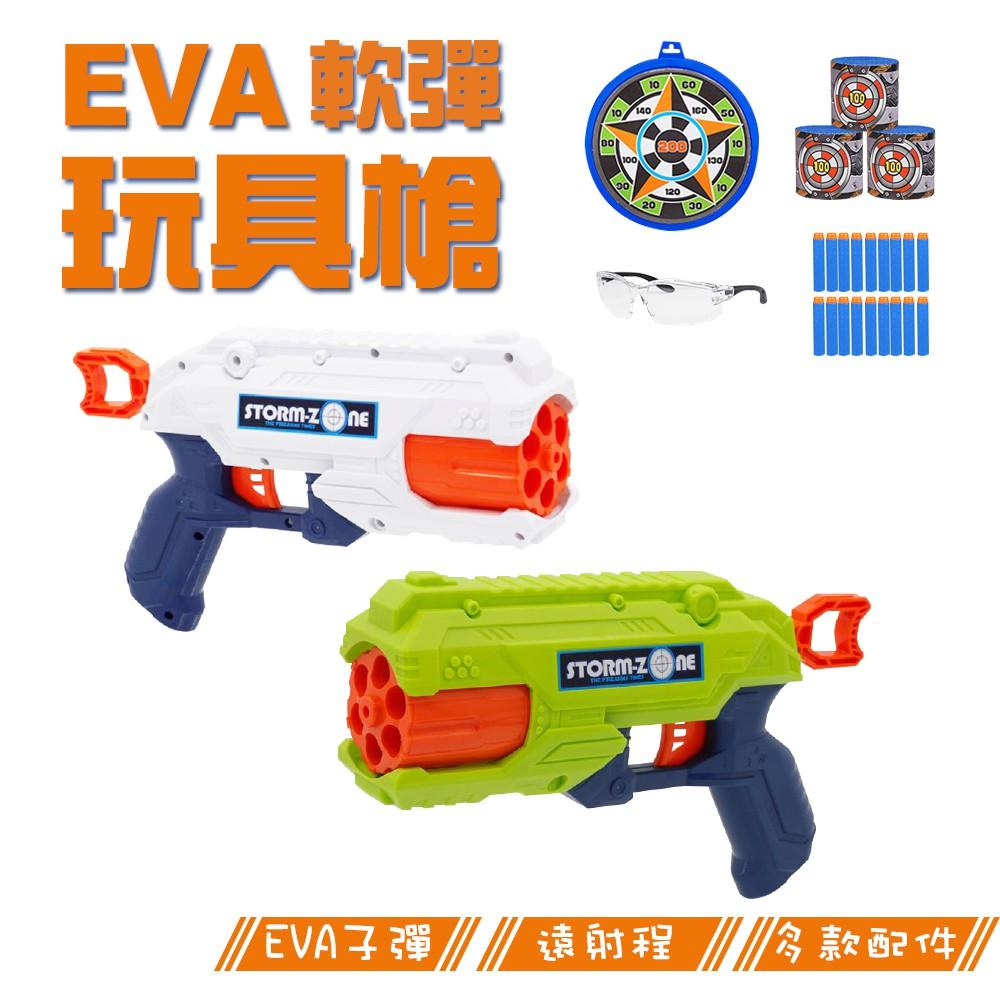 兒童玩具槍  軟彈槍 安全泡棉 標靶 玩具槍 遠射程 護目鏡 多款配件 EVA子彈 射擊