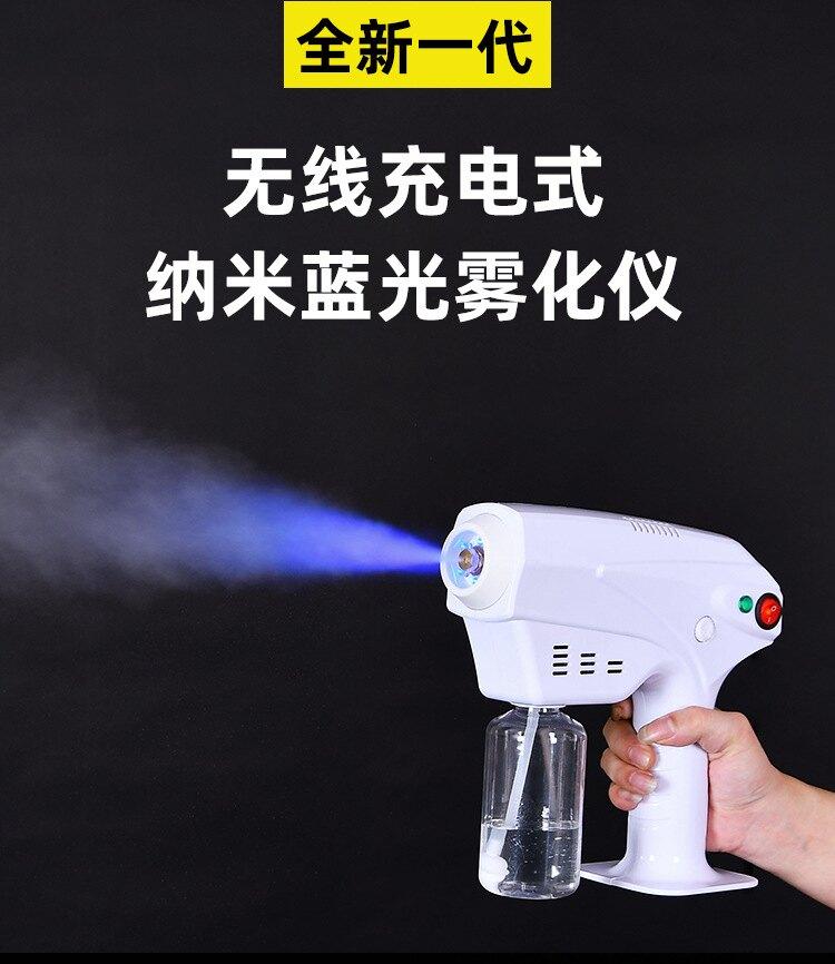 廠家無線充電納米噴霧槍第九代手持藍光消毒噴霧機手提霧化槍