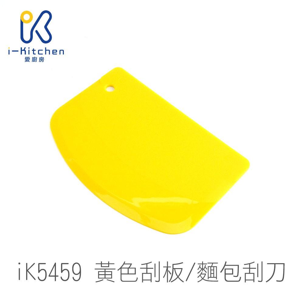 iK5459 黃色 硬質刮板 麵包刮刀 塑膠刮板 刮板 刮刀 切麵刀 麵糰分割刀 切麵糰 黏土 手工藝【愛廚房】