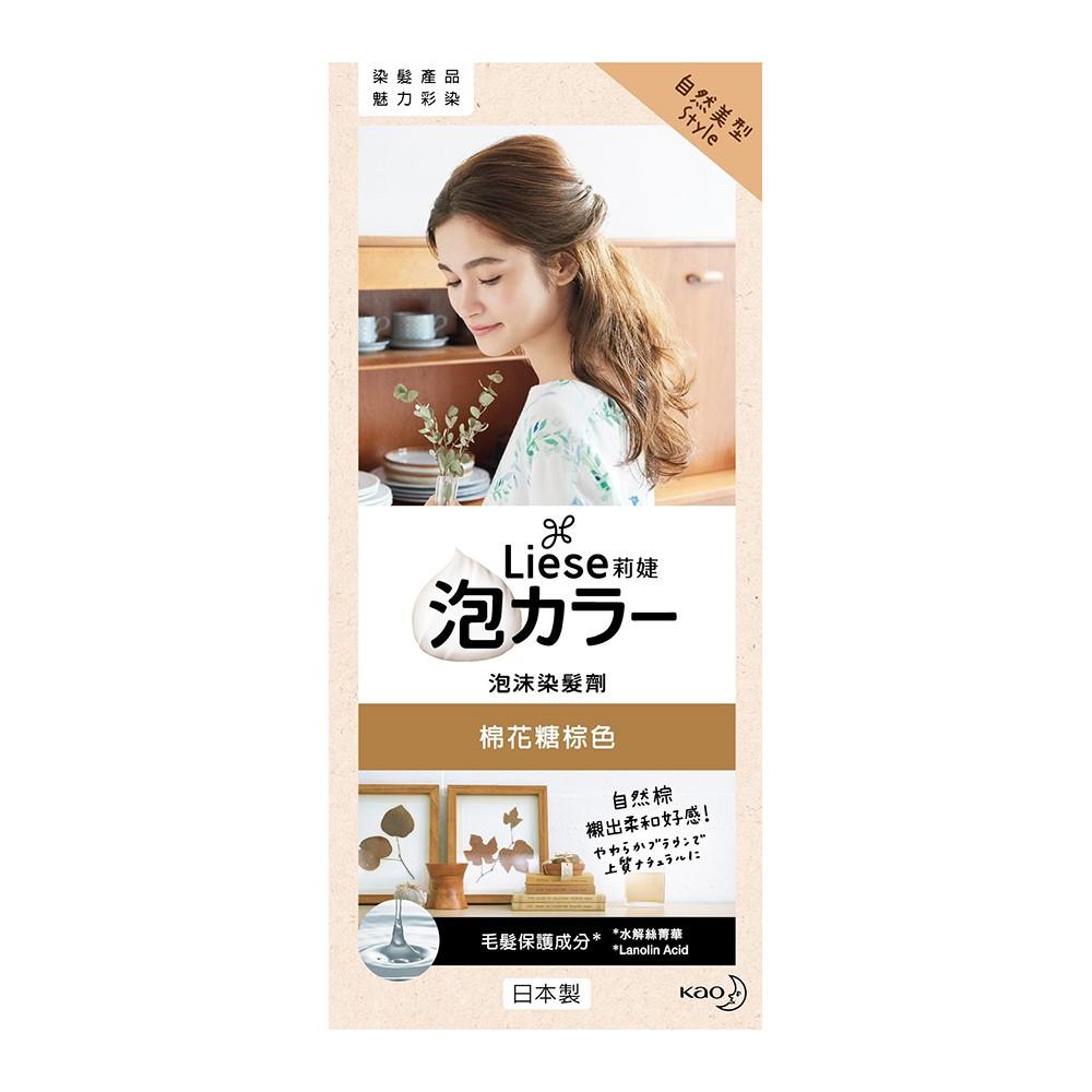 莉婕泡沫染髮劑 棉花糖棕色  【大潤發】