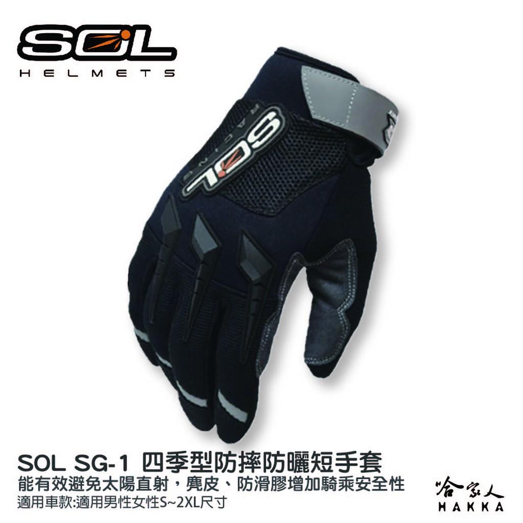 SOL 四季型短手套 防摔 防曬 透氣 機車 手套 防風 手指反光片 防摔手套 止滑 麂皮 SG-1 SG1 哈家人