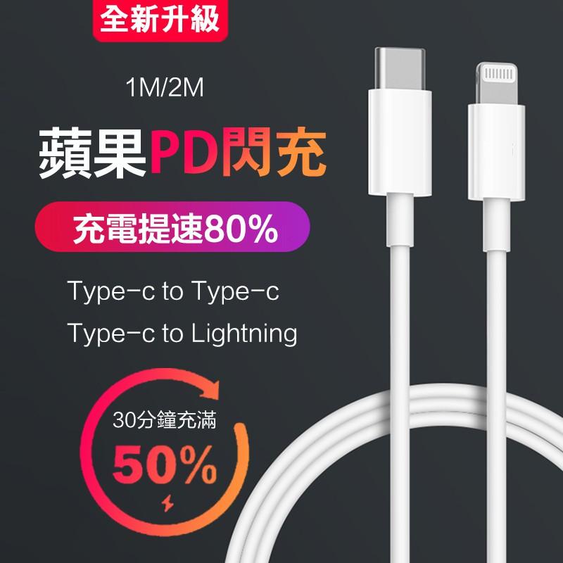 【現貨免運】充電線 傳輸線 IPhone 18W PD快充 type c to lightning  c對c 60W