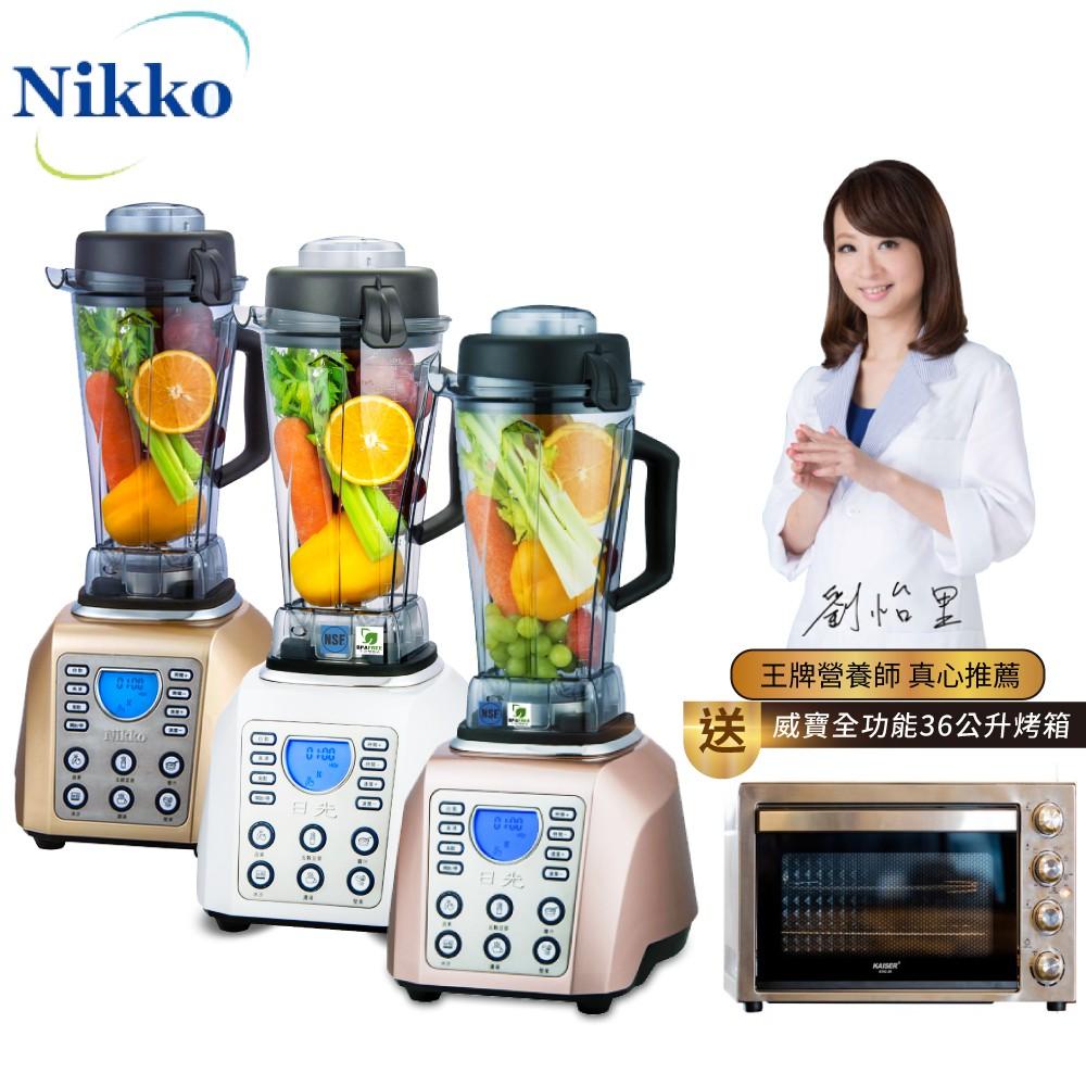 【Nikko日光】破壁式煮沸微電腦數位調理機(加碼贈-威寶全功能36L不銹鋼烤箱)