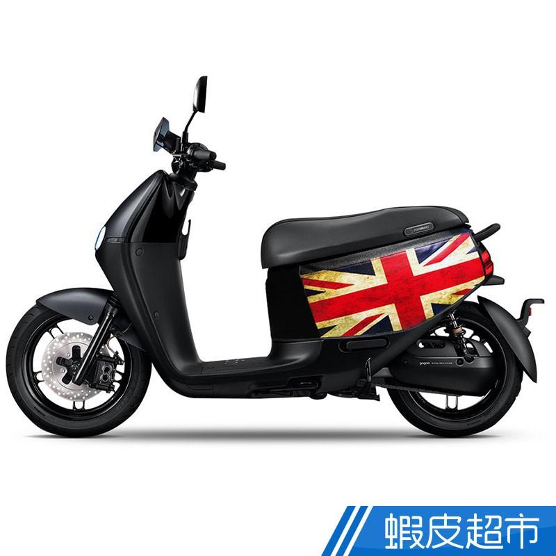 SINYI 新翊 電動機車防刮套-英國風-gogoro2系列適用 廠商直送 現貨