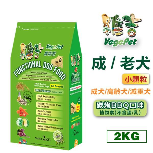 維吉 機能犬糧 成犬 老犬 減重犬 全素 五穀蔬果(碳烤BBQ) - 小顆粒2kg