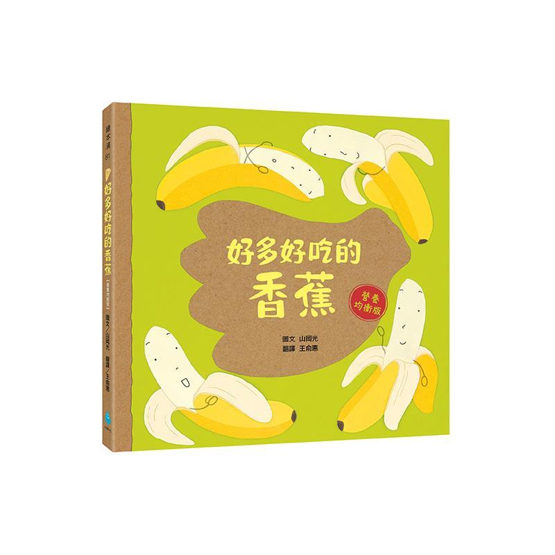 好多好吃的香蕉(營養均衡版)[88折]11100901690