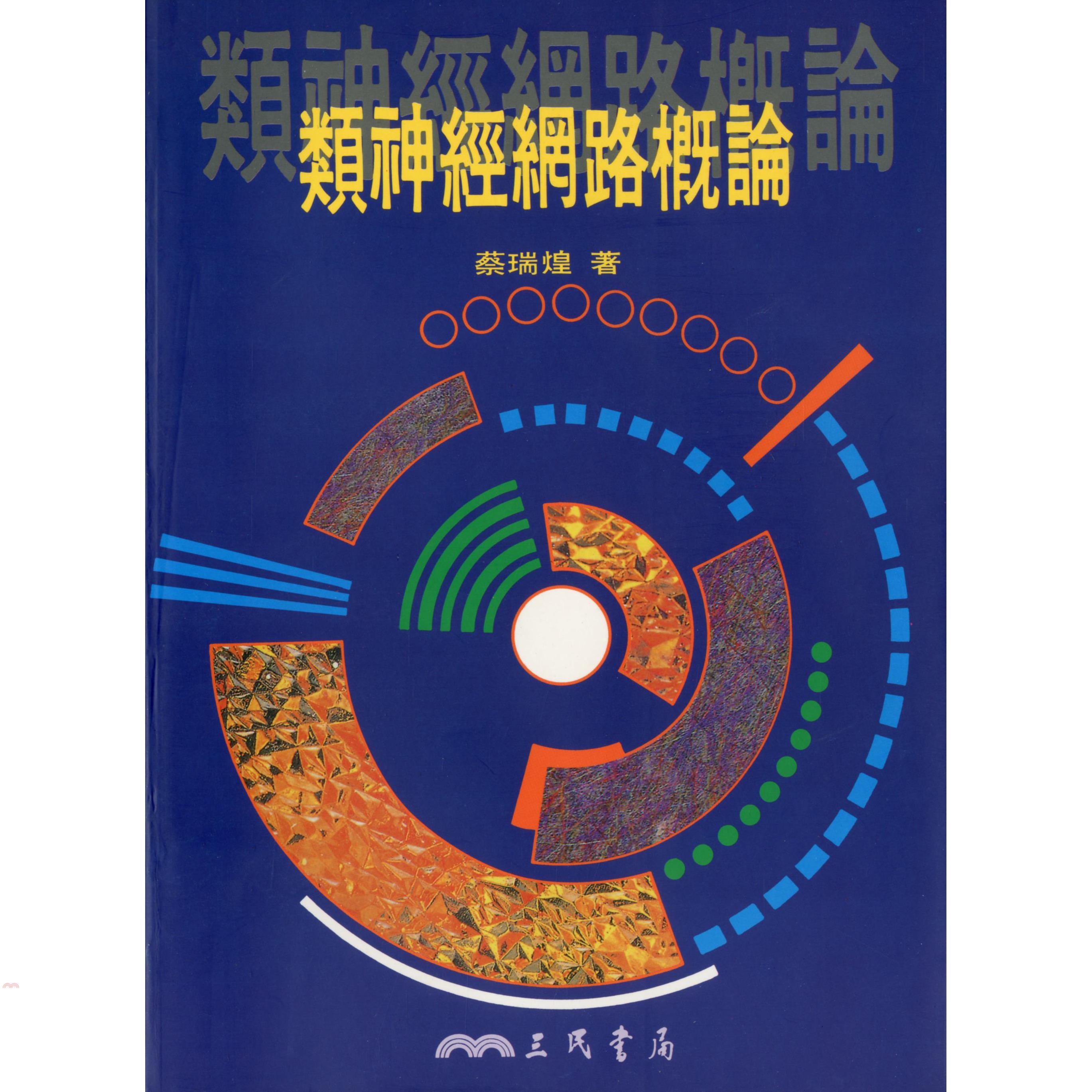 《三民》類神經網路概論(附CD)[79折]