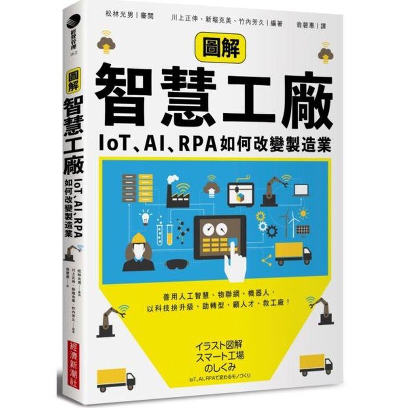 圖解智慧工廠:IoT、AI、RPA如何改變製造業【城邦讀書花園】